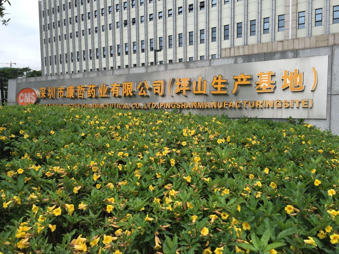 深圳园林绿化之康哲药业成功签订绿化工程合同