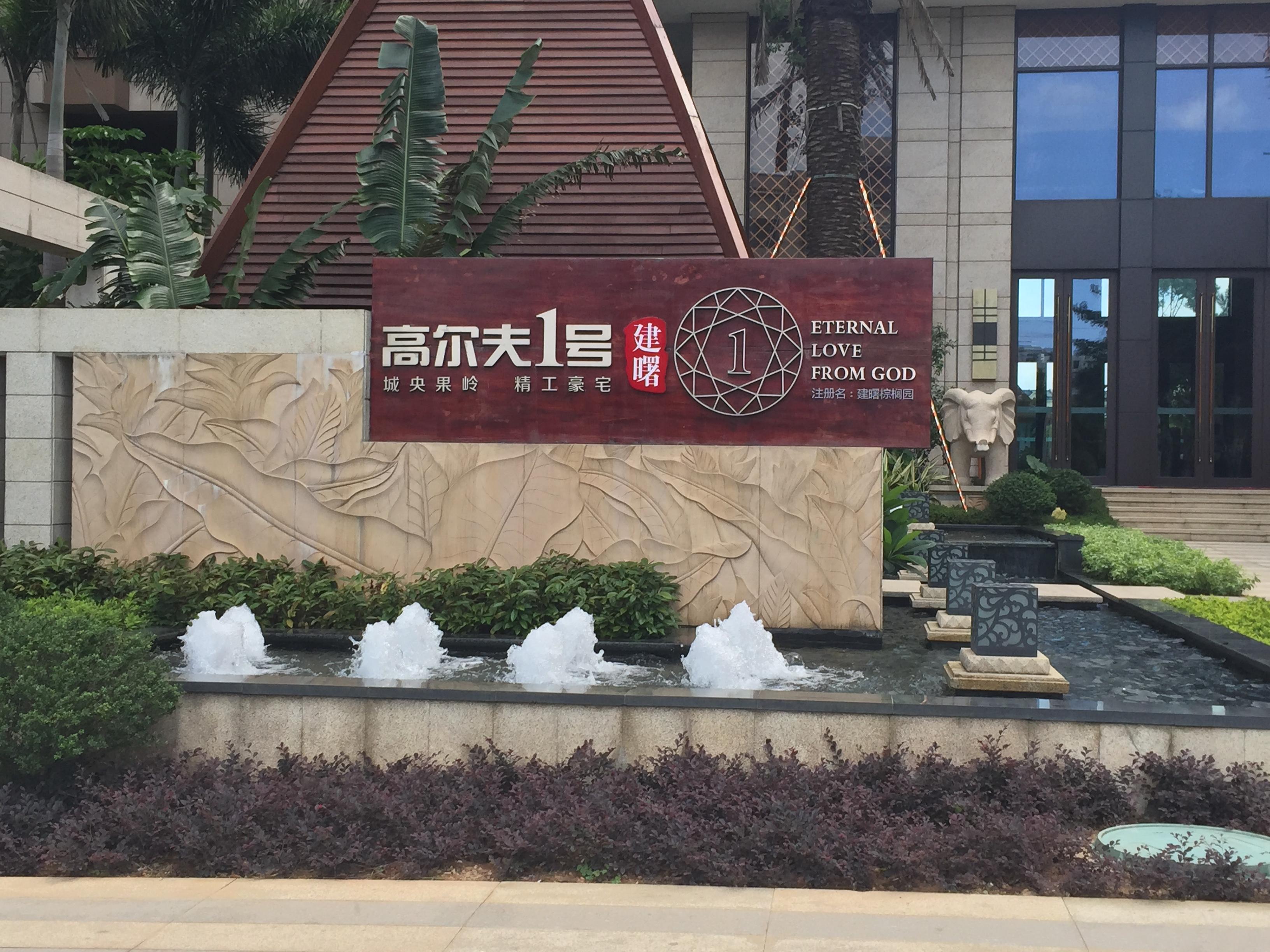 惠州建曙高尔夫1号小区园林景观