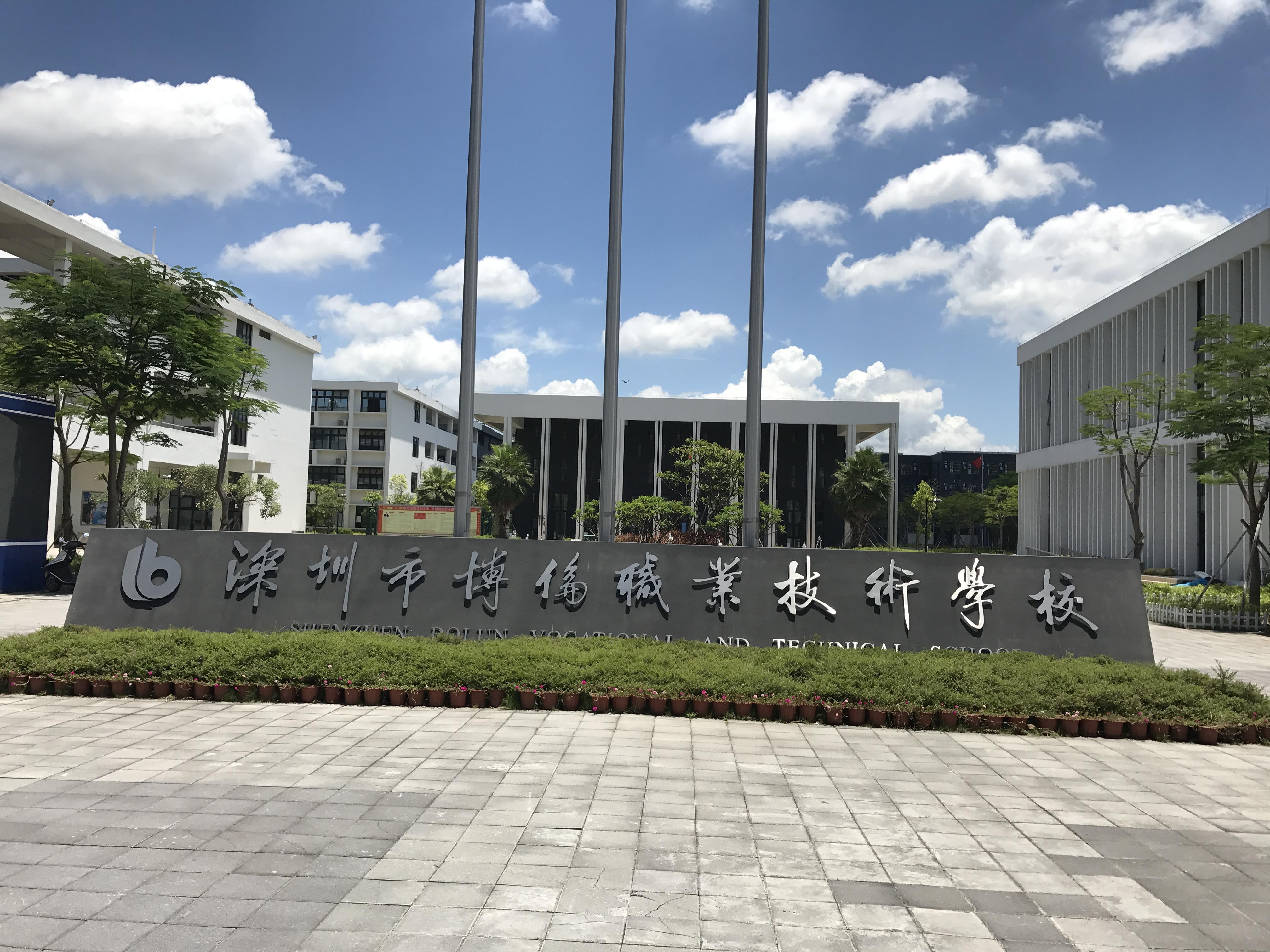 深圳市博伦职业技术学校校园绿化景观